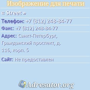 Street по адресу: Санкт-Петербург, Гражданский проспект, д. 116, корп. 5