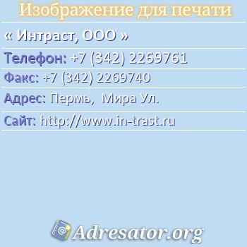 Интраст, ООО по адресу: Пермь,  Мира Ул.