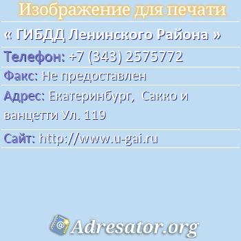 ГИБДД Ленинского Района по адресу: Екатеринбург,  Сакко и ванцетти Ул. 119