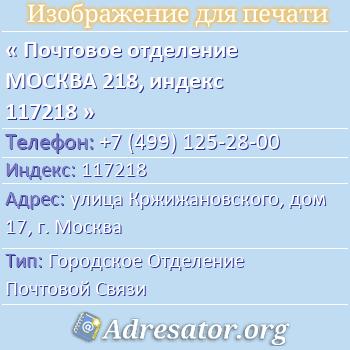 Почтовое отделение МОСКВА 218, индекс 117218 по адресу: улицаКржижановского,дом17,г. Москва
