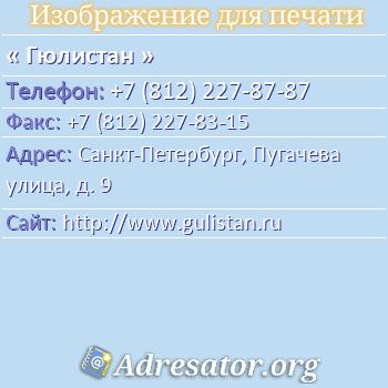 Гюлистан по адресу: Санкт-Петербург, Пугачева улица, д. 9