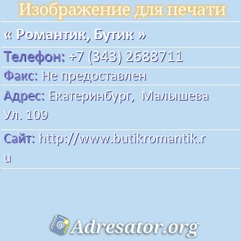 Романтик, Бутик по адресу: Екатеринбург,  Малышева Ул. 109