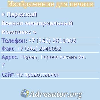 Пермский Военно-мемориальный Комплекс по адресу: Пермь,  Героев хасана Ул. 7
