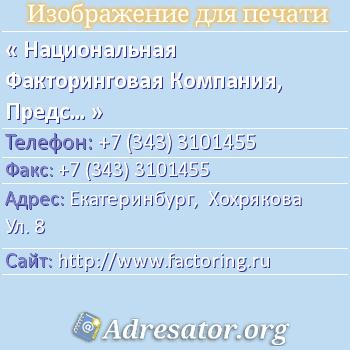 Национальная Факторинговая Компания, Представительство по адресу: Екатеринбург,  Хохрякова Ул. 8