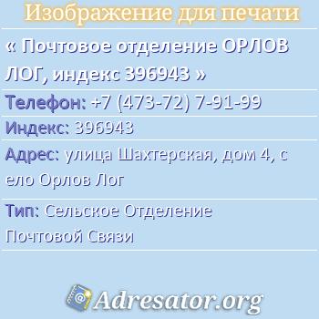 Почтовое отделение ОРЛОВ ЛОГ, индекс 396943 по адресу: улицаШахтерская,дом4,село Орлов Лог