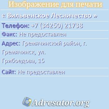 Вильвенское Лесничество по адресу: Гремячинский район, г. Гремячинск, ул. Грибоедова, 15