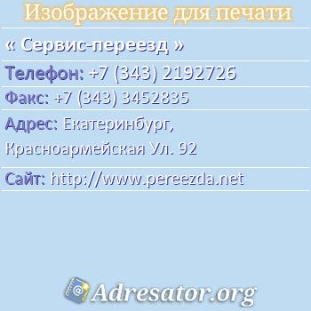 Сервис-переезд по адресу: Екатеринбург,  Красноармейская Ул. 92