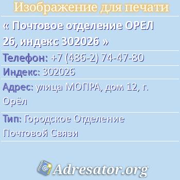 Почтовое отделение ОРЕЛ 26, индекс 302026 по адресу: улицаМОПРА,дом12,г. Орёл