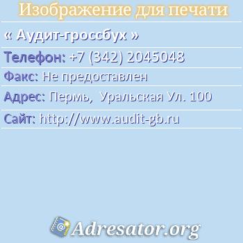 Аудит-гроссбух по адресу: Пермь,  Уральская Ул. 100