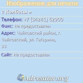 Колбасы по адресу: Чайковский район, г. Чайковский, ул. Гагарина, 33