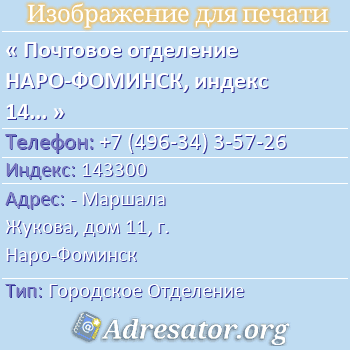 Почтовое отделение НАРО-ФОМИНСК, индекс 143300 по адресу: -Маршала Жукова,дом11,г. Наро-Фоминск