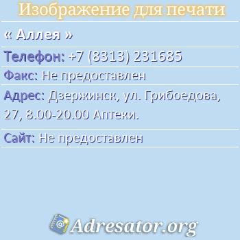 Аллея по адресу: Дзержинск, ул. Грибоедова, 27, 8.00-20.00 Аптеки.