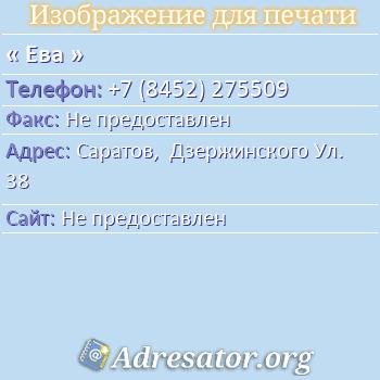 Ева по адресу: Саратов,  Дзержинского Ул. 38