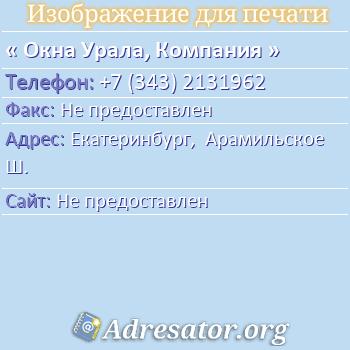 Окна Урала, Компания по адресу: Екатеринбург,  Арамильское Ш.