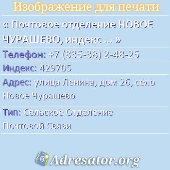 Почтовое отделение НОВОЕ ЧУРАШЕВО, индекс 429705 по адресу: улицаЛенина,дом26,село Новое Чурашево