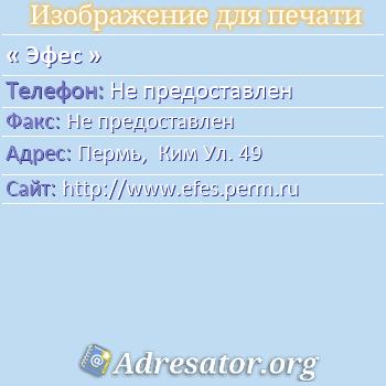 Эфес по адресу: Пермь,  Ким Ул. 49