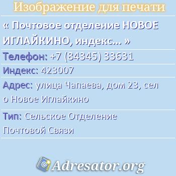 Почтовое отделение НОВОЕ ИГЛАЙКИНО, индекс 423007 по адресу: улицаЧапаева,дом23,село Новое Иглайкино