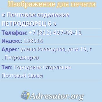 Почтовое отделение ПЕТРОДВОРЕЦ 6 по адресу: улицаРазводная,дом19,г. Петродворец