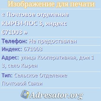 Почтовое отделение КЫРЕН-ПОС 3, индекс 671003 по адресу: улицаКооперативная,дом13,село Кырен
