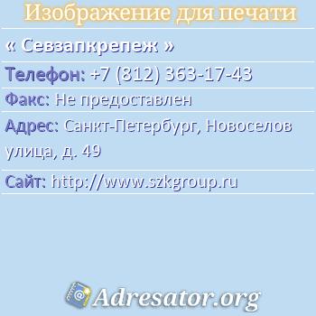 Севзапкрепеж по адресу: Санкт-Петербург, Новоселов улица, д. 49