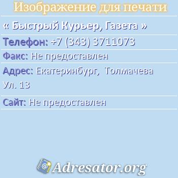 Быстрый Курьер, Газета по адресу: Екатеринбург,  Толмачева Ул. 13