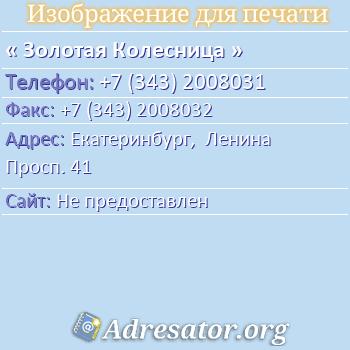 Золотая Колесница по адресу: Екатеринбург,  Ленина Просп. 41