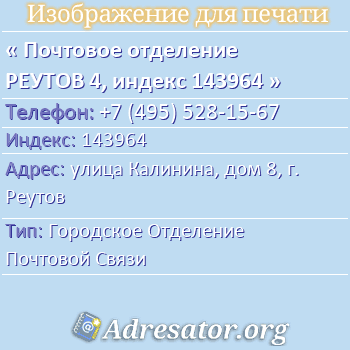 Почтовое отделение РЕУТОВ 4, индекс 143964 по адресу: улицаКалинина,дом8,г. Реутов