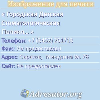 Городская Детская Стоматологическая Поликлиника по адресу: Саратов,  Мичурина Ул. 78