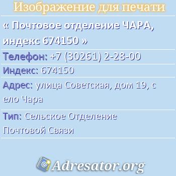 Почтовое отделение ЧАРА, индекс 674150 по адресу: улицаСоветская,дом19,село Чара