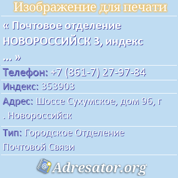 Почтовое отделение НОВОРОССИЙСК 3, индекс 353903 по адресу: ШоссеСухумское,дом96,г. Новороссийск