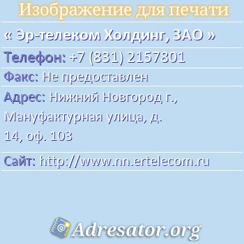 Эр-телеком Холдинг, ЗАО по адресу: Нижний Новгород г., Мануфактурная улица, д. 14, оф. 103