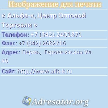 Альфа-к, Центр Оптовой Торговли по адресу: Пермь,  Героев хасана Ул. 46