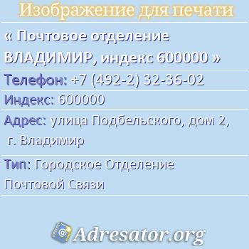 Почтовое отделение ВЛАДИМИР, индекс 600000 по адресу: улицаПодбельского,дом2,г. Владимир