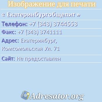 Екатеринбургобщепит по адресу: Екатеринбург,  Комсомольская Ул. 71