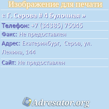Г. Серова # 4 Булочная по адресу: Екатеринбург,  Серов, ул. Ленина, 144