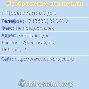Проект Актив Тур по адресу: Екатеринбург,  Каменск-Уральский, пр. Победы, 19