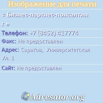 Бизнес-партнес-понсалтинг по адресу: Саратов,  Университетская Ул. 1