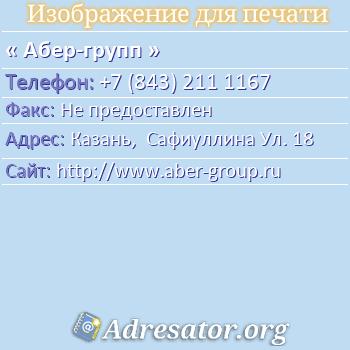 Абер-групп по адресу: Казань,  Сафиуллина Ул. 18