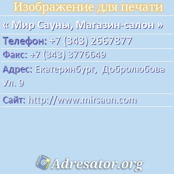 Мир Сауны, Магазин-салон по адресу: Екатеринбург,  Добролюбова Ул. 9