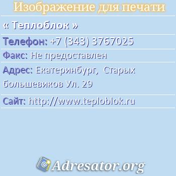 Теплоблок по адресу: Екатеринбург,  Старых большевиков Ул. 29