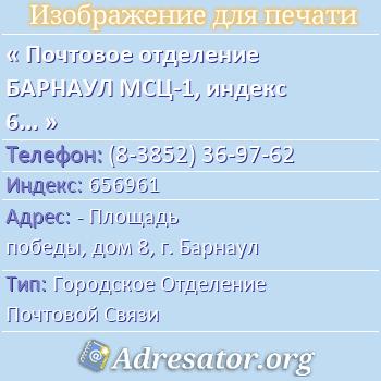 Почтовое отделение БАРНАУЛ МСЦ-1, индекс 656961 по адресу: -Площадь победы,дом8,г. Барнаул