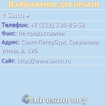 Sasch по адресу: Санкт-Петербург, Савушкина улица, д. 126
