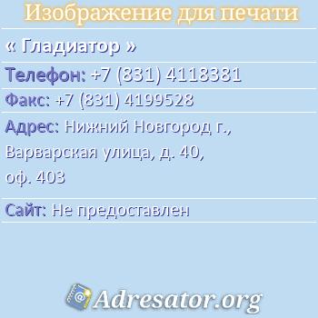 Гладиатор по адресу: Нижний Новгород г., Варварская улица, д. 40, оф. 403