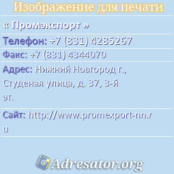 Промэкспорт по адресу: Нижний Новгород г., Студеная улица, д. 37, 3-й эт.