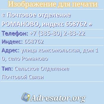 Почтовое отделение РОМАНОВО, индекс 658762 по адресу: улицакомсомольская,дом10,село Романово