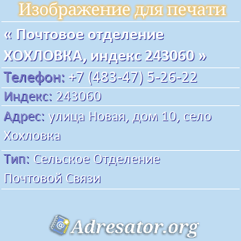Почтовое отделение ХОХЛОВКА, индекс 243060 по адресу: улицаНовая,дом10,село Хохловка