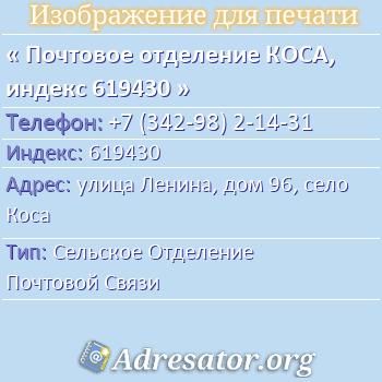 Почтовое отделение КОСА, индекс 619430 по адресу: улицаЛенина,дом96,село Коса