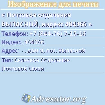 Почтовое отделение ВЫПАСНОЙ, индекс 404366 по адресу: -,дом0,пос. Выпасной