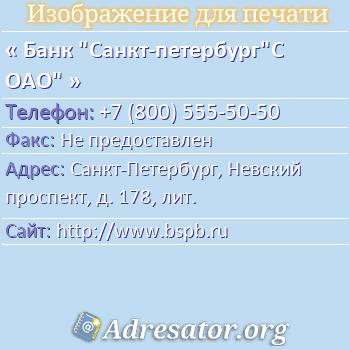 """Банк """"Санкт-петербург""""С ОАО"""" по адресу: Санкт-Петербург, Невский проспект, д. 178, лит."""
