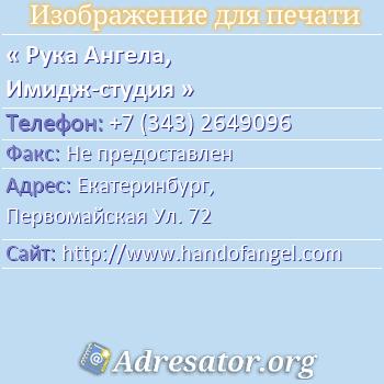 Рука Ангела, Имидж-студия по адресу: Екатеринбург,  Первомайская Ул. 72